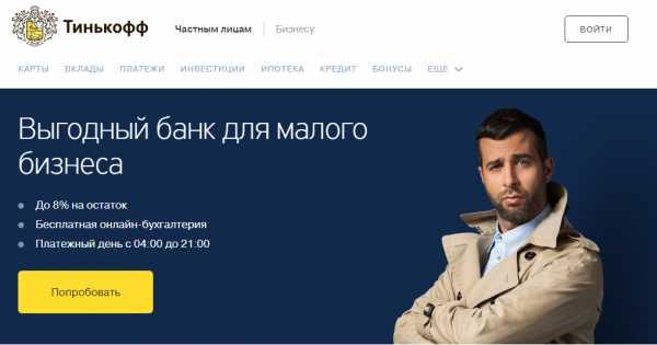 kak-udalit-lichnyj-kabinet-tinkoff-bank_15.jpg