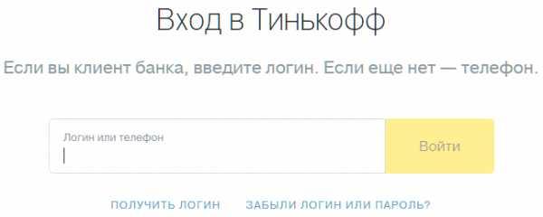 kak-udalit-lichnyj-kabinet-tinkoff-bank_18.jpg