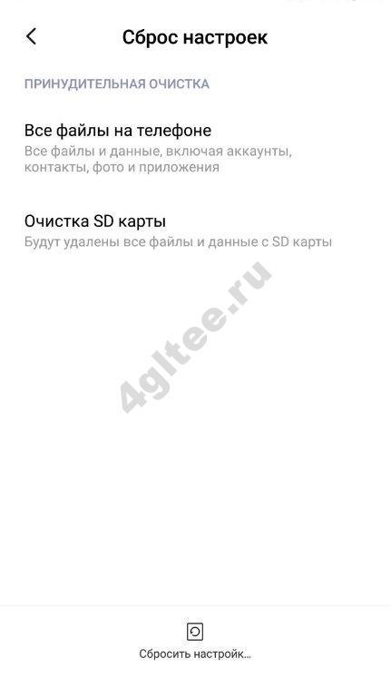 udalit-google-akkaunt-s-xiaomi-7.jpg