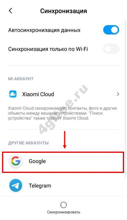udalit-google-akkaunt-s-xiaomi-10.jpg