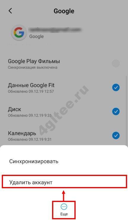 udalit-google-akkaunt-s-xiaomi-11.jpg