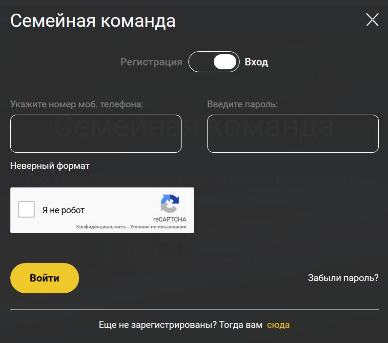 Semejnaya-Komanda-ot-Rosnefti-vhod-v-lichnyj-kabinet.png