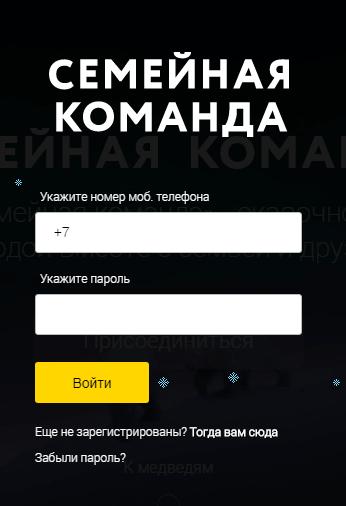 vhod-v-lichniy-kabinet-semeynoy-komandy.png