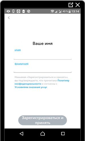 vvesti-imya-dlya-registratsii-v-snapchate.png