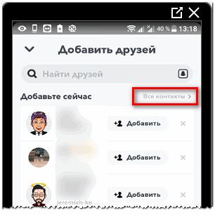 pokazat-vse-kontakty.png