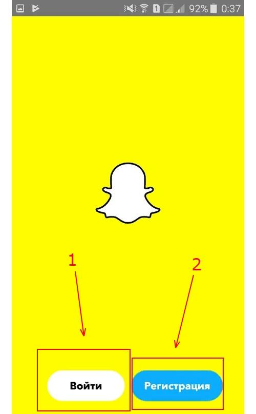 Vhod-i-registratsiya-Snepchat.jpg