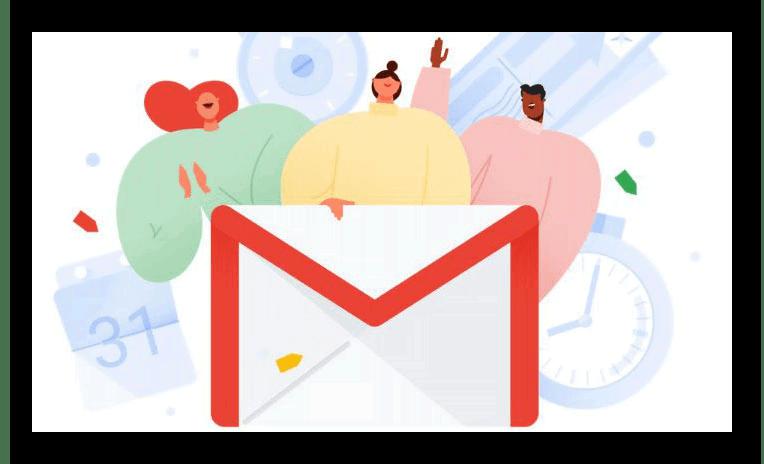 Kartinka-Pochta-Gmail.png