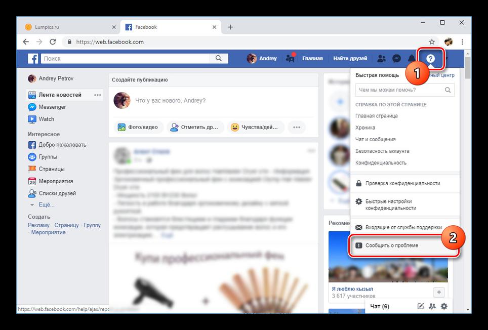 Perehod-k-razdelu-Soobshhit-o-probleme-na-Facebook.png