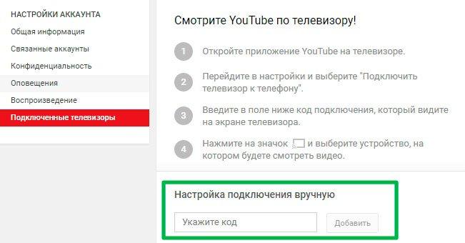 4-youtube-activate.jpg