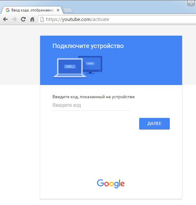 youtube-com-activate.jpg