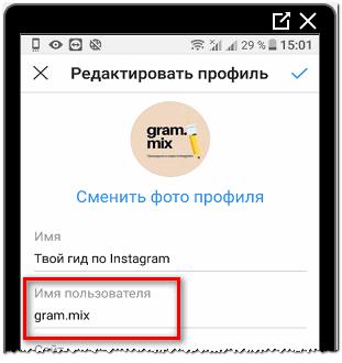 imya-polzovatelya-v-instagrame-izmenit.png