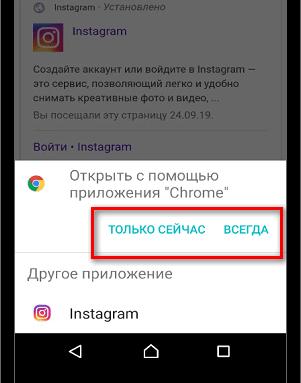 izmenit-imya-v-instagrame-cherez-brauzer.png