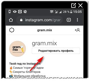 redaktirovat-profil-s-brauzera-v-instagrame.png