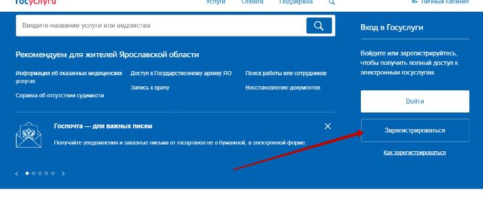 portal-gosuslugi-oficialnyj-sajt.png