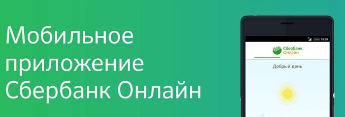 kak-otklyuchit-sberbank-onlajn2.jpg