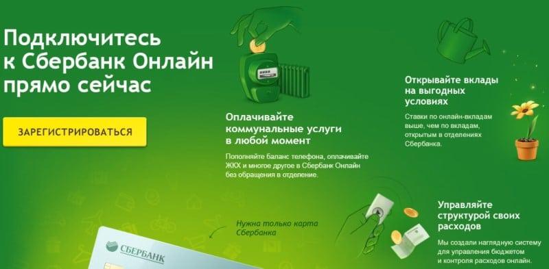 kak-udalit-lichnyj-kabinet-sberbank-onlajn-2.jpg