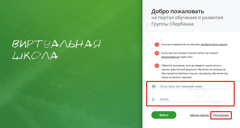 Virtualnaya_shkola_Sber.png