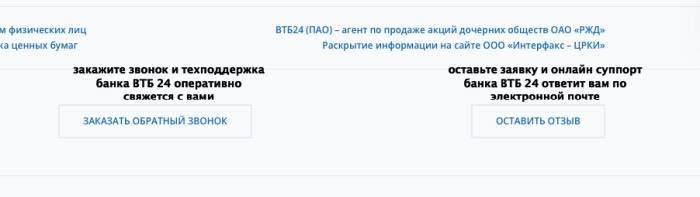 support-vtb24.jpg