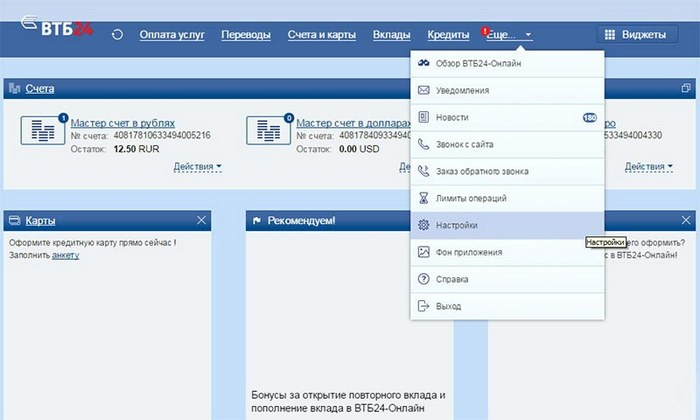 texpodderzhka-po-telefonu-ili-cherez-bank-klient3.jpg