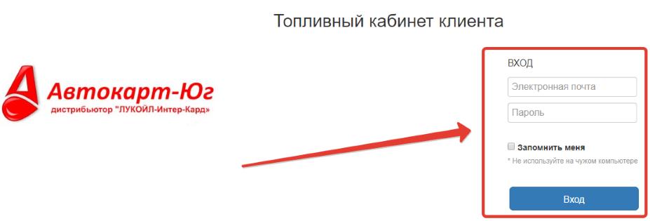 avtokard-lichnyy-kabinet-3.png