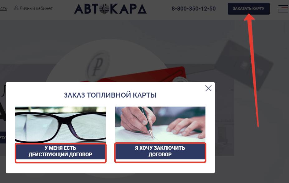 avtokard-lichnyy-kabinet-4.png