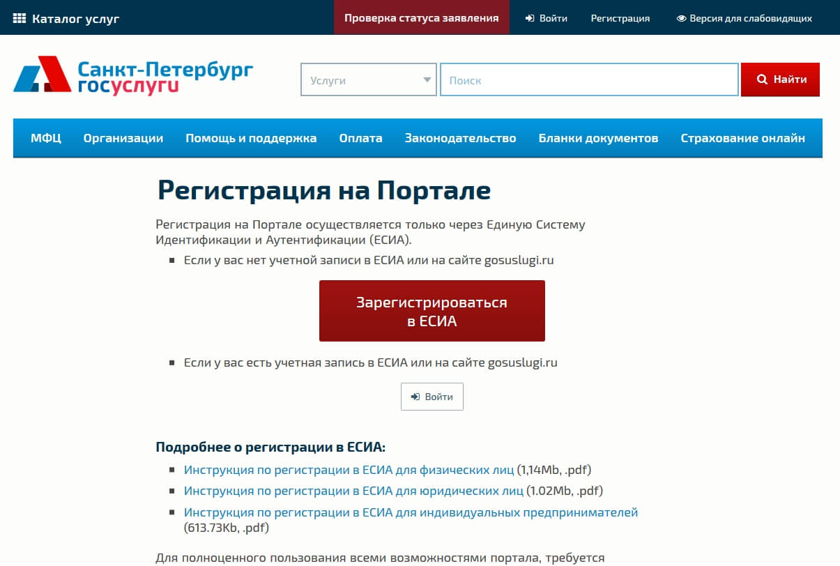 proverka-statusa-zayavki-esia-mfc-moi-dokumenty.jpg