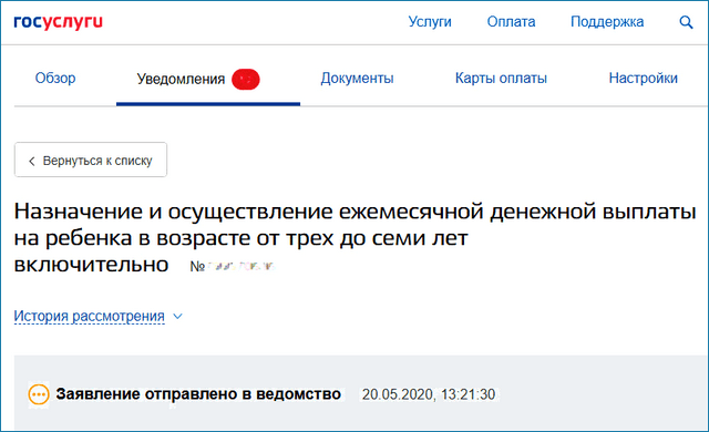 kak-poluchit-posobie-ot-3-do-7-let-12.png
