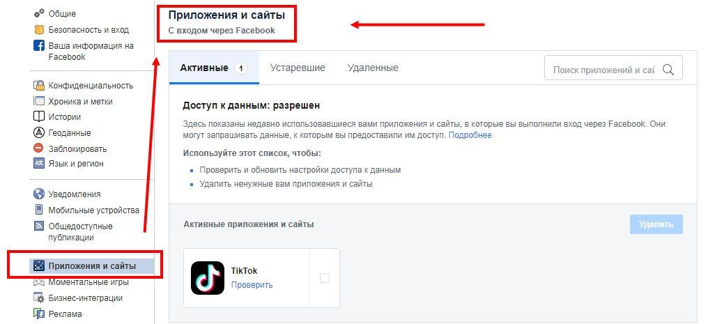 kak-otvyazat-igry-facebook1.jpg