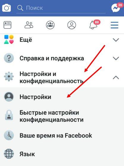 kak-skrit-druzej-facebook5.jpg