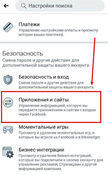 kak-otvyazat-igry-facebook3.jpg