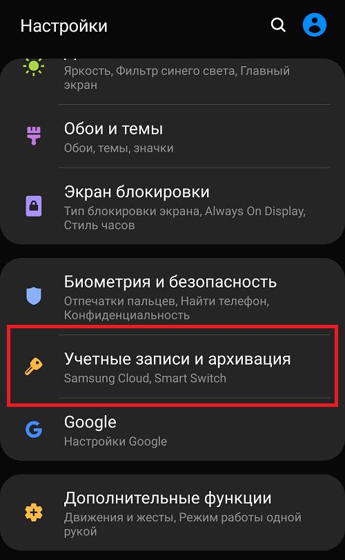 kak-otvyazat-akkaunt-google-v-smartfone-samsunge2.png