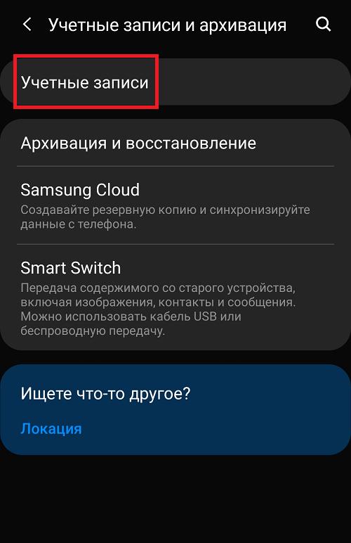 kak-otvyazat-akkaunt-google-v-smartfone-samsunge3.png