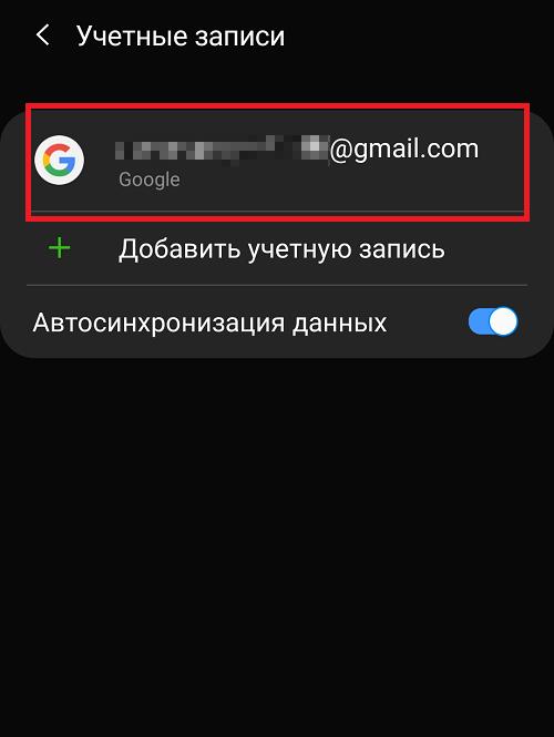 kak-otvyazat-akkaunt-google-v-smartfone-samsunge4.png