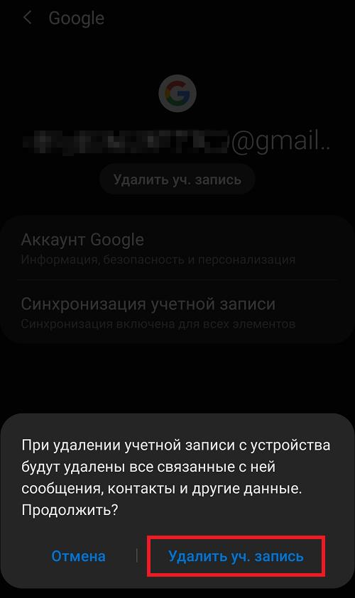 kak-otvyazat-akkaunt-google-v-smartfone-samsunge6.png