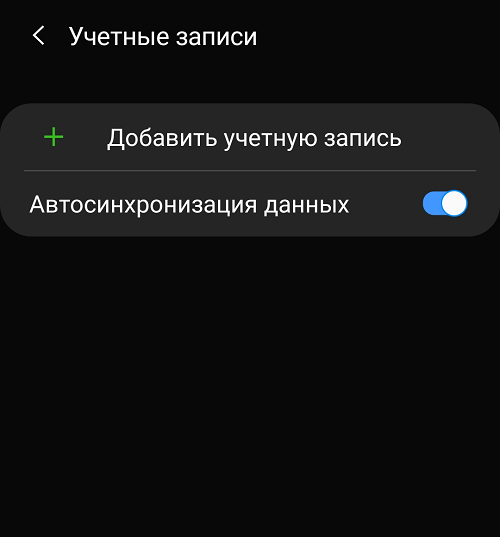 kak-otvyazat-akkaunt-google-v-smartfone-samsunge7.png