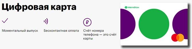 tsifrovaya-karta-megafon.jpg