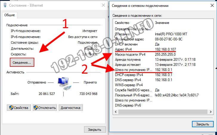 windows10-network-info.jpg