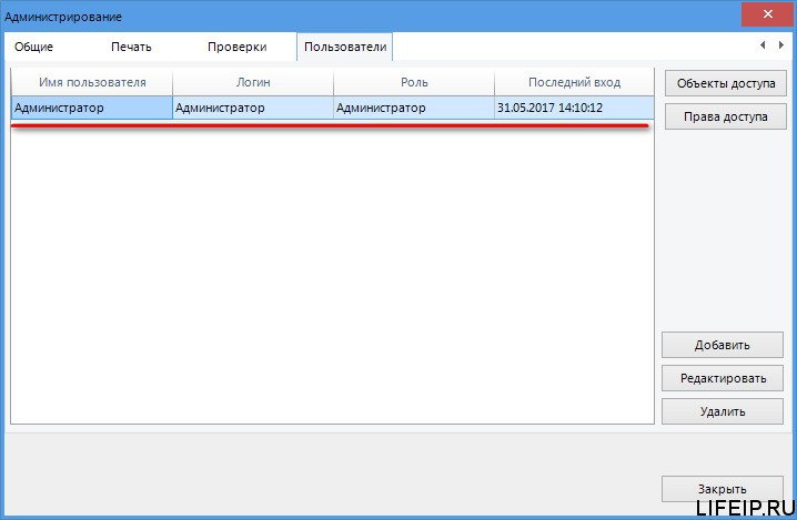 4.-Polzovatel-administrator.jpg