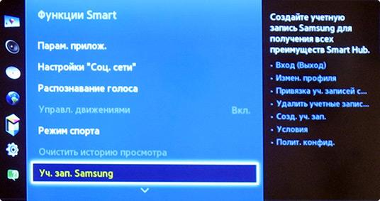 smarttv-instruction-2013-2-1-1.jpg