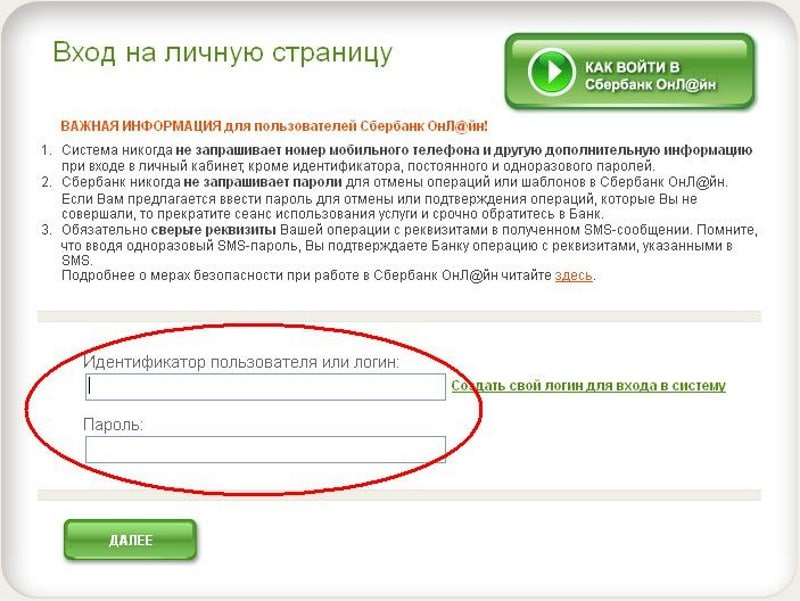 vash-login-zablokirovan-povtorite-popytku-pozzhe-cberbank-4.jpg