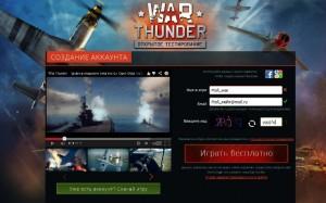 War-Thunder-Zapolnenie-registracionnoy-formy-300x187.jpg