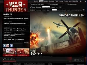 War-Thunder-skachivanie-launchera-300x225.jpg