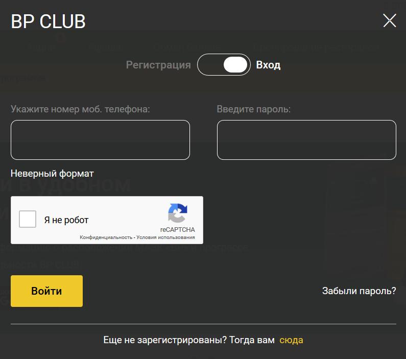 BP-CLUB-vhod-v-lichnyj-kabinet.png
