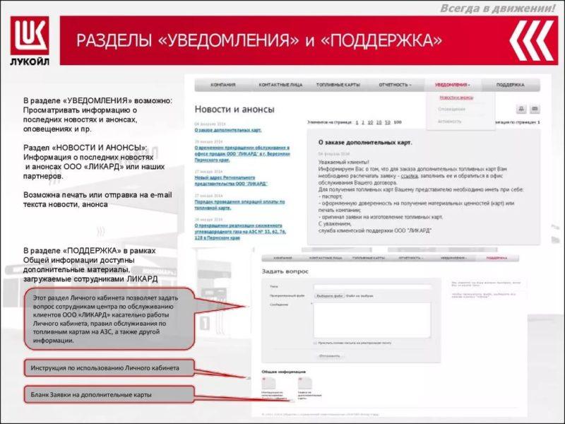 lichnyiy-kabinet-sluzhba-podderzhki.jpg
