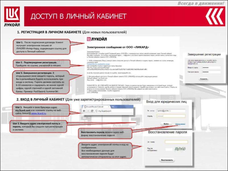 dostup-v-lichnyiy-kabinet.jpg