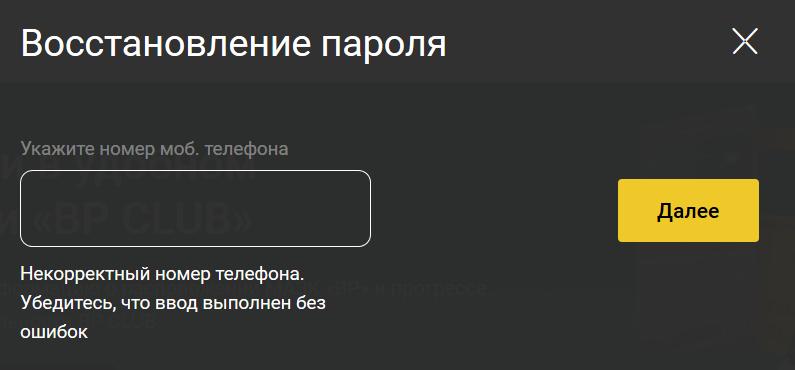 Vosstanovlenie-parolya-ot-lichnogo-kabineta-BP-CLUB.png