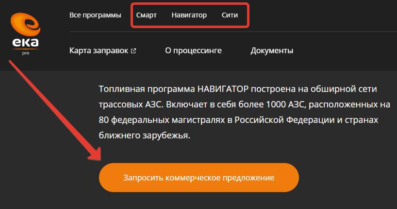 eka-lichnyy-kabinet-vhod-3.png