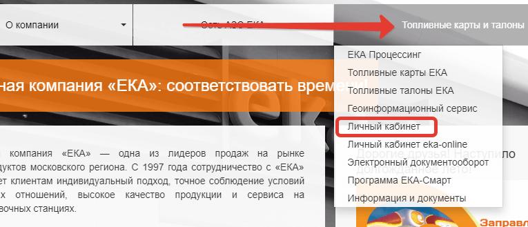 eka-lichnyy-kabinet-vhod-1.png