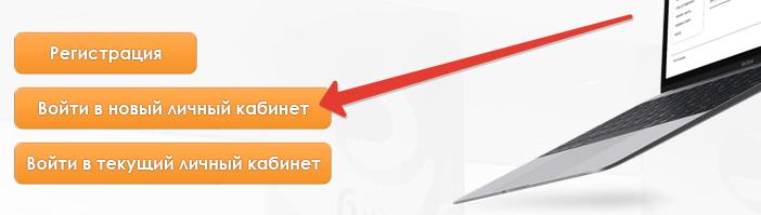 eka-lichnyy-kabinet-vhod-2.png