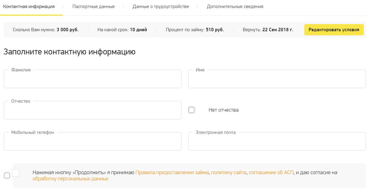 lovizaim-registraciya.png